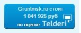 Стоимость сайта http://gruntmsk.ru