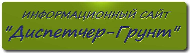 Информационный сайт Диспетчер-Грунт